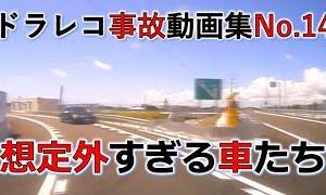 ドラレコ交通事故防止 ドライブレコーダー事故動画集 No14 想定外すぎる車たち