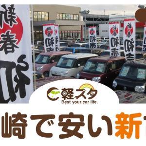 【茅ヶ崎】新古車が安いと評判|軽スタ茅ヶ崎