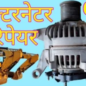 How To Repair Alteranetor Cat-320D2 Excavator ii अल्टरनेटर कैसे रिपेयर करेंMechanic Gyaan