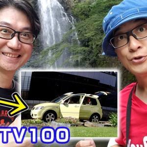 TakeTV100が乗る!【マツダ DYデミオ】レビュー撮影に同行してみた MAZDA DEMIO