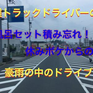 【大型トラック】【長距離トラック】豪雨と共にドライブ