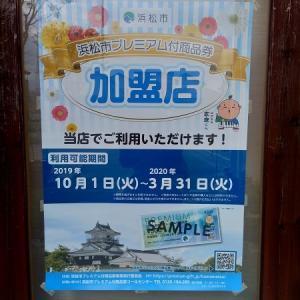 浜松市プレミアム付商品券をご利用いただけます!