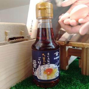 たまごかけご飯専用醤油が登場しました!!