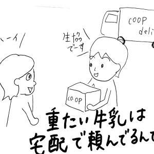 【4コマ】牛乳が好きすぎる男