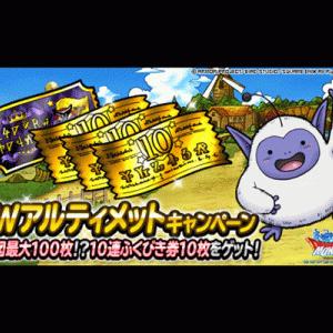 【DQMSL】毎日金地図10連ふくびき☆『GWアルティメットキャンペーン』の結果(※随時更新)