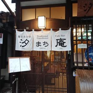 宮島初お泊り 汐まち庵でとろけるお寿司
