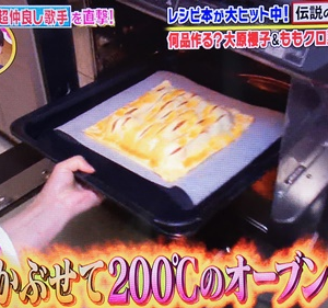 志麻さんの鯖パイを作りました
