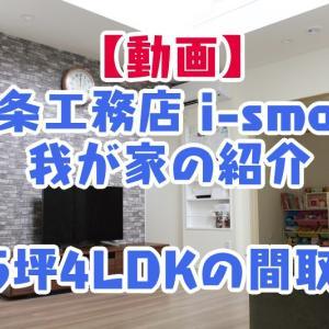 【Youtube動画】一条工務店 i-smartの我が家の紹介
