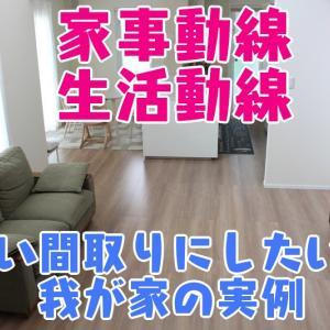 家事動線・生活動線が良い間取りにしたい!一条工務店の我が家の実例