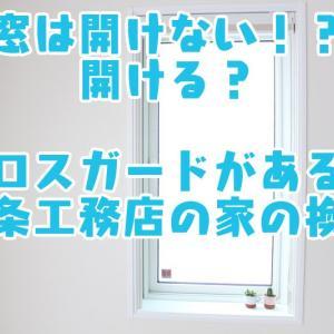 窓は開けない!?開ける?【ロスガードがある一条工務店の家の換気】