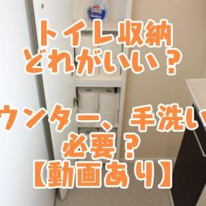 トイレ収納どれがいい?カウンター、手洗いは必要?【動画あり】