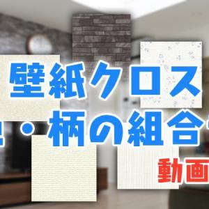 【一条工務店】壁紙クロスの色や柄、組み合わせ【実例動画あり】
