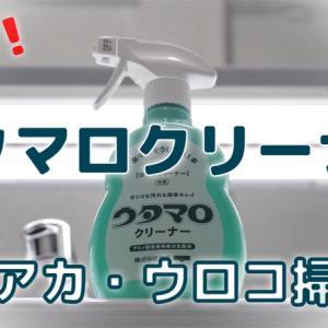 クエン酸より簡単!ウタマロクリーナーで水アカウロコ掃除!
