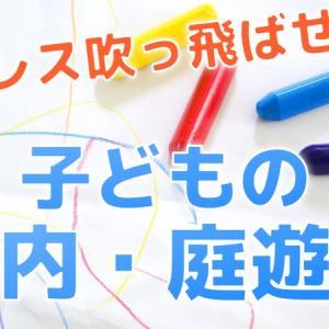 幼児の室内遊び/お庭遊び15選【子どものストレス吹っ飛ばせ!】