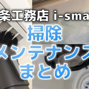 一条工務店i-smartの掃除・メンテナンスまとめ【箇所と周期】