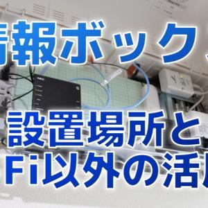 一条工務店の情報ボックス【設置場所とWi-Fi以外の活用法】