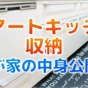 【一条工務店スマートキッチン】我が家の収納の中身公開!【動画あり】