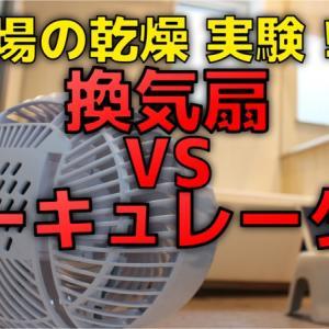 【風呂場の乾燥】換気扇 VS サーキュレーター【比較実験動画あり】