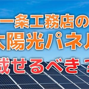 【2020年】一条工務店の太陽光パネルは載せるべきか【メリットと我が家の実績】