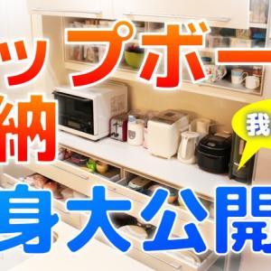 【一条工務店カップボード】我が家の収納中身大公開!【動画あり】