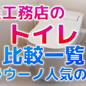 【一条工務店のトイレ】比較一覧とアラウーノが人気の理由