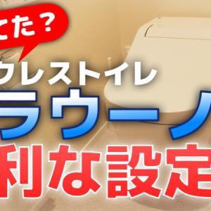 徹底解説!アラウーノの便利な設定集【タンクレストイレ/動画あり】