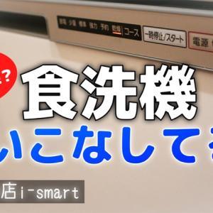 【一条工務店】食洗機、使いこなしてますか?【説明書】動画あり