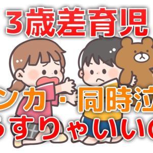 【3歳差育児】ケンカ、同時泣き、どうすりゃいいの?