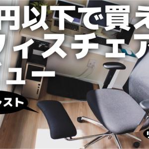 これは良い!テレワーク用に2万円以下のオフィスチェア【Ticova/動画あり】