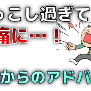 【育児】抱っこし過ぎて慢性腰痛に【病院からの改善アドバイス】