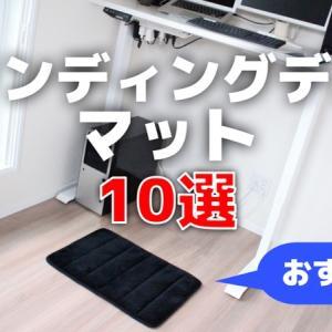 おすすめスタンディングデスクマット10選!【足の疲労軽減】