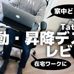 コンパクトな移動昇降パソコンデスク、テレワークにおすすめ!【Tatkraft JOY】動画あり