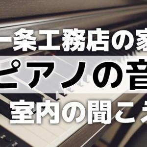 【一条工務店】ピアノの音、どのくらい外に聞こえる?室内で響く?【動画あり】