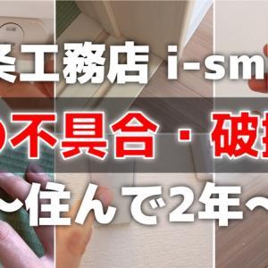 【一条工務店i-smart】住んで2年!家の不具合・破損集【動画あり】