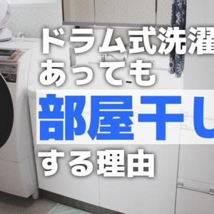 ドラム式洗濯乾燥機があっても部屋干しする理由【一条工務店】