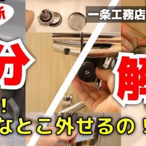 【一条工務店】分解!外せる12箇所【洗面台と風呂場編】動画あり