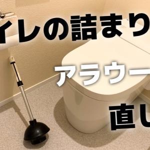 トイレ(アラウーノ)の詰まり…スッポンで簡単に直す方法!
