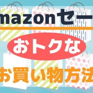 Amazonセール攻略!お得な買い物方法【ポイントや通知など】
