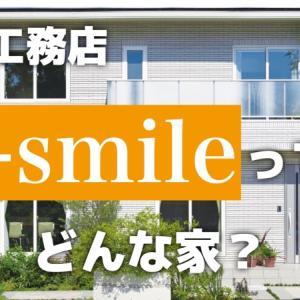 一条工務店i-smileってどんな家?【コスパ最高!?】