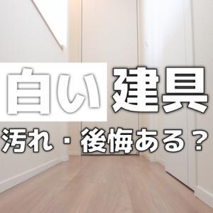 新築で白い建具。汚れや後悔はある?