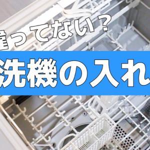 食洗機の入れ方、間違ってない?洗い残しを防ぐ方法