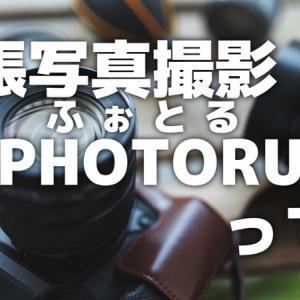 出張写真撮影の依頼に「ふぉとる」が手軽でおすすめ!【赤ちゃん、ウェディングなど】