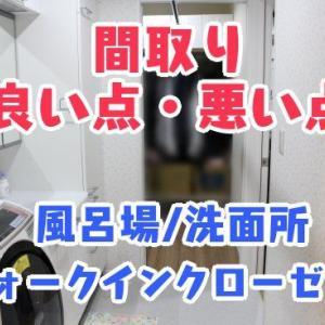 【間取り】風呂場/洗面所/ウォークインクローゼットの良い点・悪い点