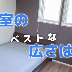 新築で夫婦の寝室のベストな広さは?【我が家の感想】