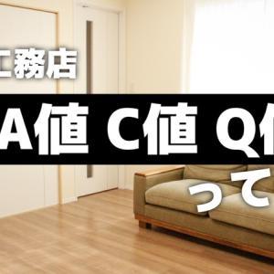 UA値、C値、Q値ってどういう意味?【一条工務店の公表値と我が家の値】