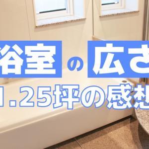 浴室の広さはどのくらいがいい?1.25坪で暮らしての感想