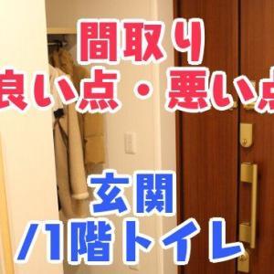 【間取り】玄関/1階トイレの良い点・悪い点
