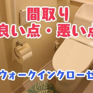 【間取り】2階トイレの良い点・悪い点