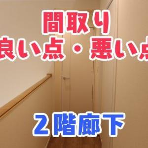 【間取り】2階廊下の良い点・悪い点