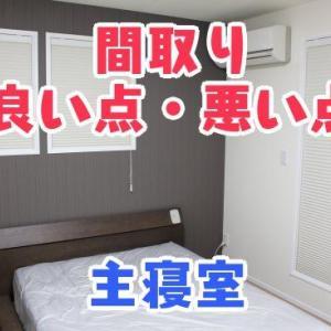 【間取り】主寝室の良い点・悪い点